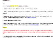 敦煌网:2021年春节期间部分业务调整通知