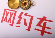 北京市政協委員建議:放寬網約車駕駛員的戶籍限制
