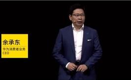 余承东:华为手机在中国顾客手机满意度6年持续第一