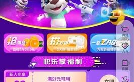 """蓝月亮84消毒液折上折 上""""真快乐""""年货节一起开ZAO"""