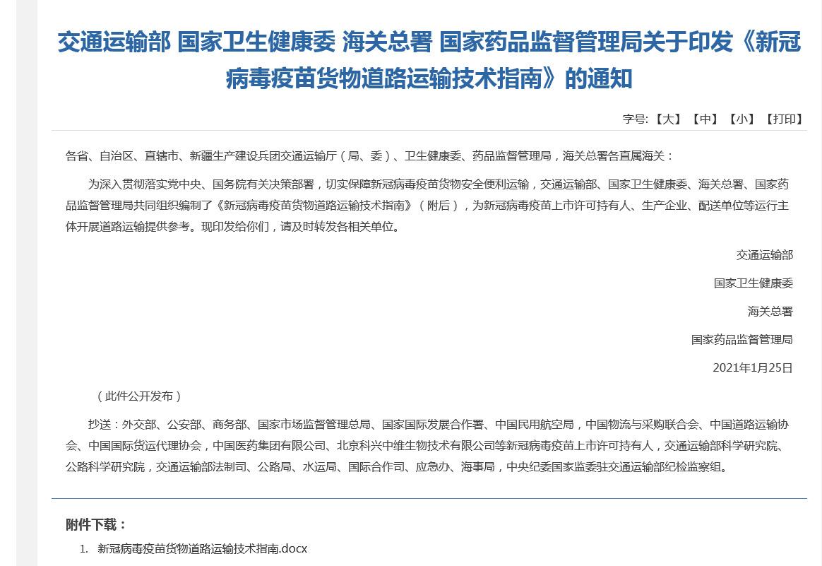 四部委发布《新冠病毒疫苗货物道路运输技术指南》