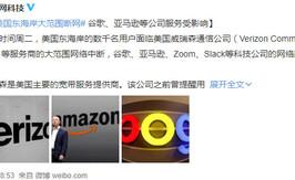 Verizon等服务商断网 亚马逊、谷歌等公司受影响