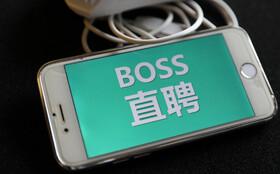 消息称BOSS直聘拟赴美上市 高盛瑞银负责IPO事宜