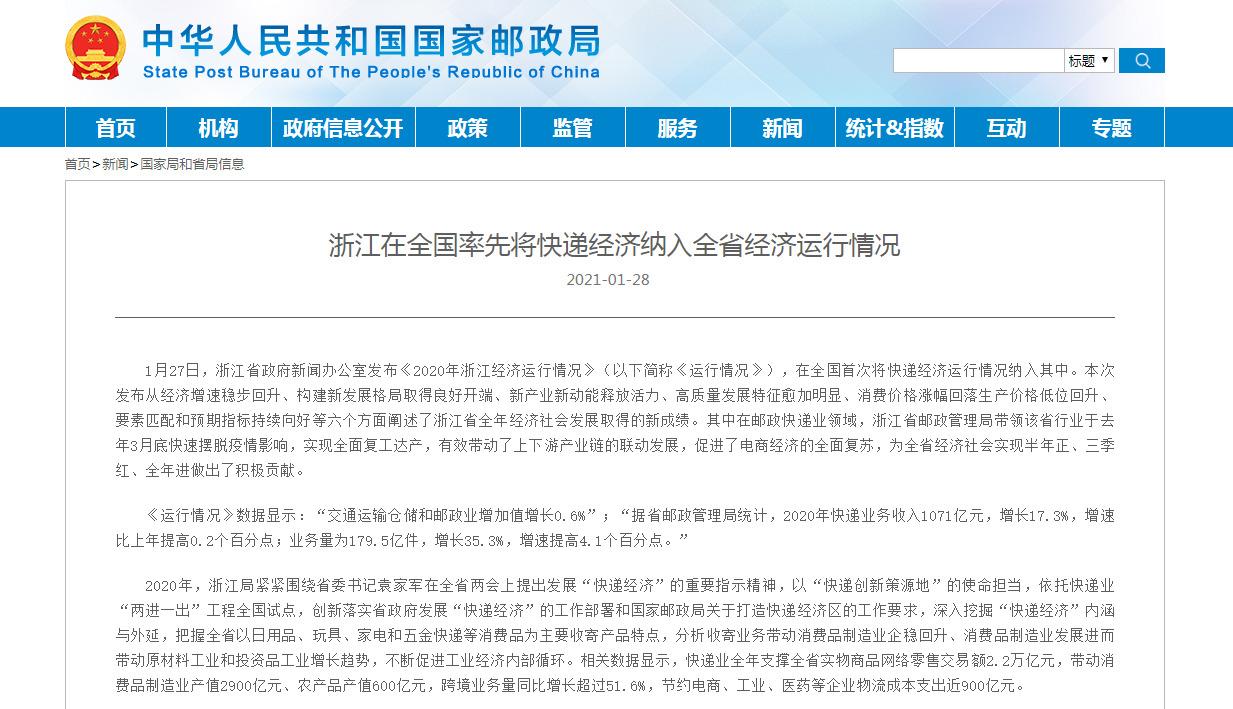 浙江在全国率先将快递经济纳入全省经济运行情况_物流_电商报