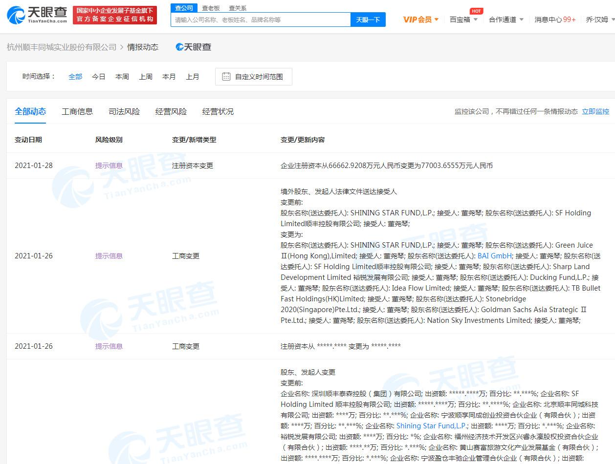 顺丰同城关联公司新增17位股东 注册资本增加15.51%