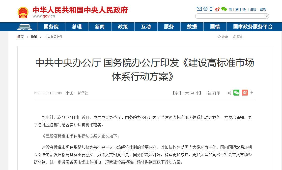 中办、国办:支持智能投递设施等建设