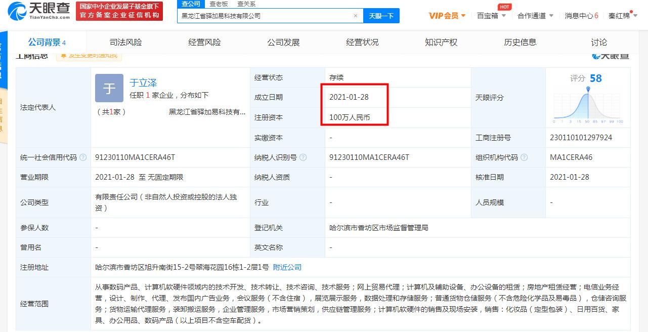 """""""驿收发""""1月扩3省 顺丰""""最后100米""""火力渐开_物流_电商报"""