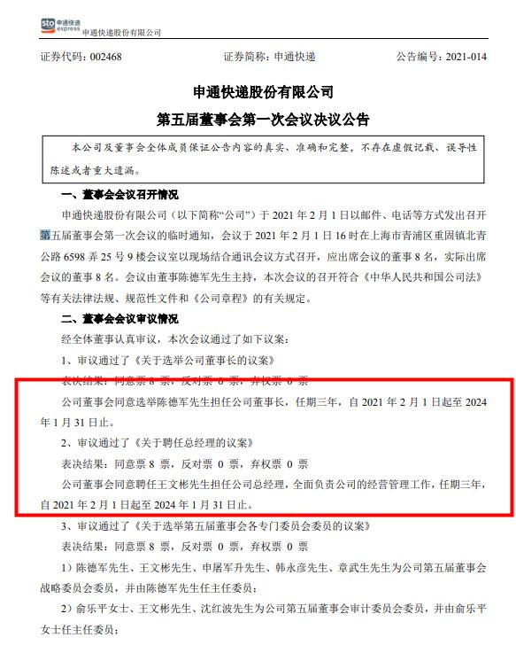 申通快递换届:陈德军继任董事长 原菜鸟网络王文彬任总经理