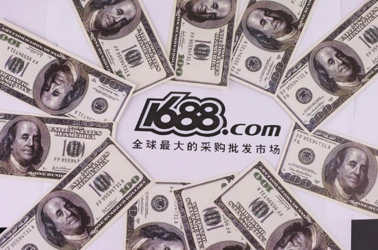 """1688:厂货通""""账期支付""""实时划扣费用"""