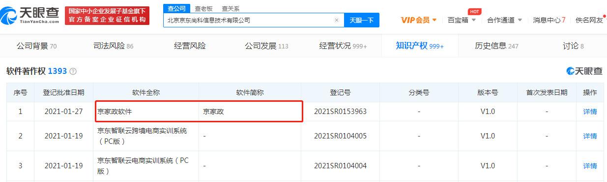 """京东关联公司登记""""京家政软件""""著作权_O2O_电商报"""