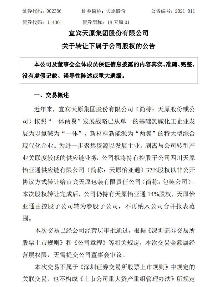 天原股份:拟转让天原怡亚通37%股权给宜宾天原包装