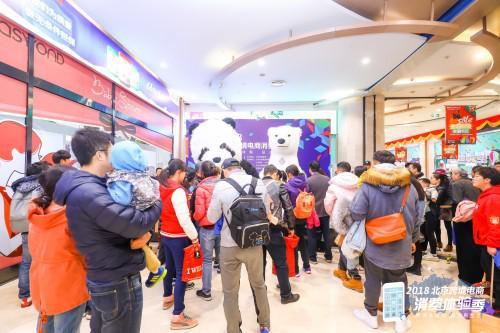 """2018北京跨境电商消费体验季 """"阳光美妆""""主题日活动开启"""