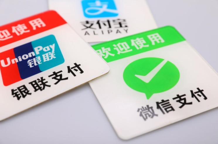 2019中国移动支付发展指数:上海位居首位_金融_电商报