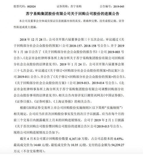 苏宁易购:已耗资5.42亿元回购0.45%股份_零售_电商报