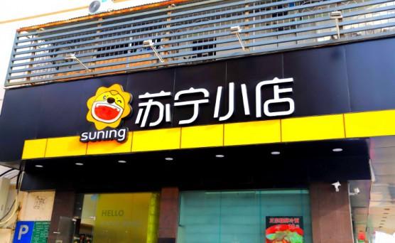 苏宁小店再获4.5亿美元增资 竞争激烈突围不易