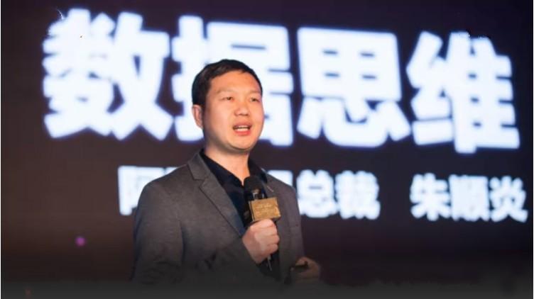 朱顺炎透露阿里健康未来3-5年战略规划_人物_电商报