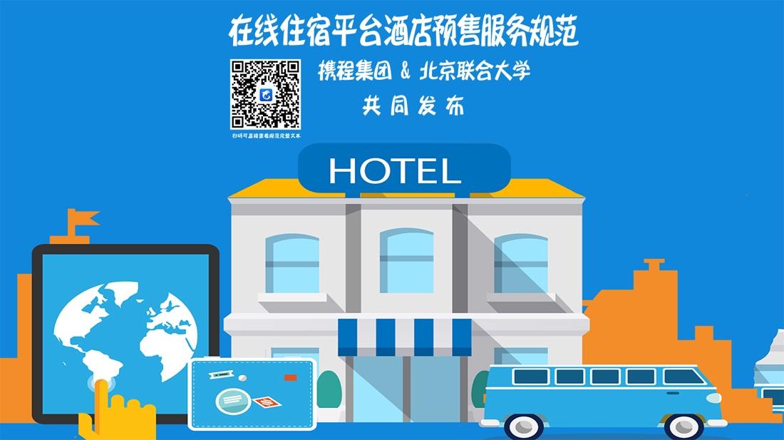 携程发布酒店预售服务规范_O2O_电商报