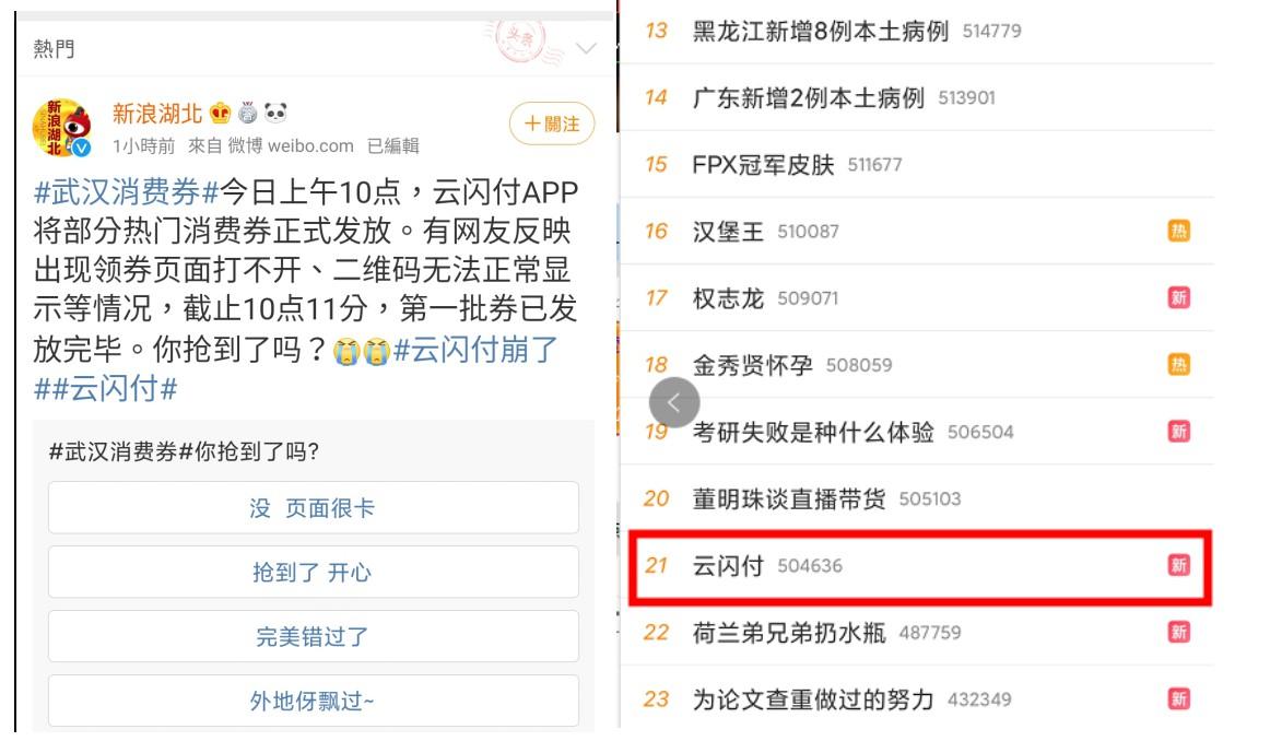 武汉发放首期2000万元消费券 云闪付APP崩了_金融_电商报