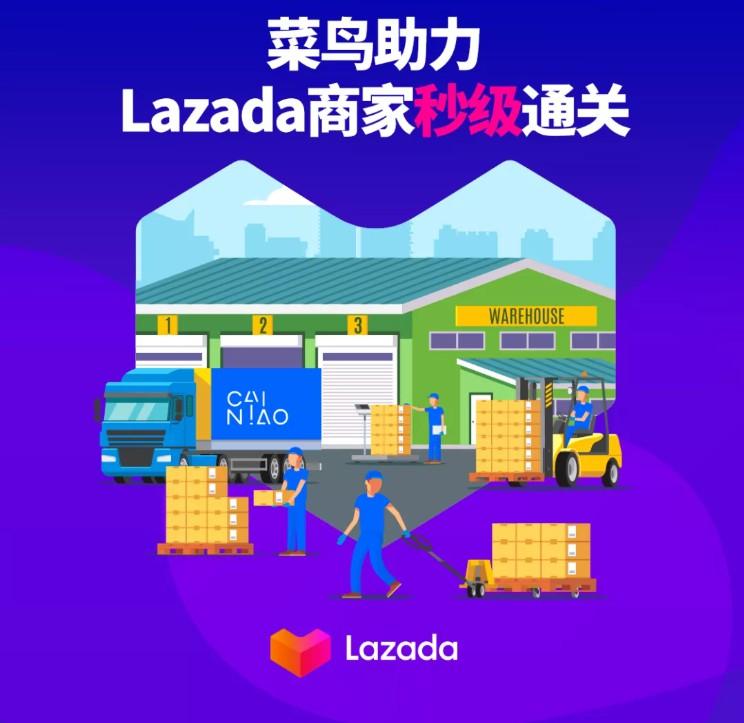 Lazada海外仓LGF模式再升级 助力中小企业出海_跨境电商_电商报