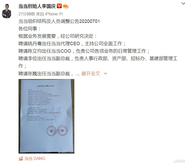 李国庆发布当当组织架构及人员调整公告:姚丹骞出任代理CEO_人物_电商报