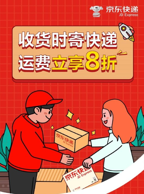 京东快递:7月24日前收货时寄快递可打8折_物流_电商报