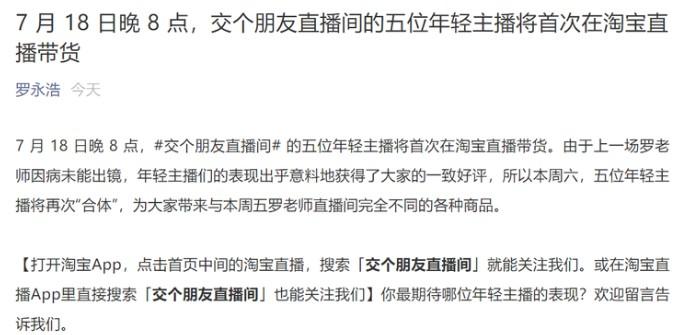 罗永浩直播公司交个朋友获浅石创投投资 双方已签署投资协议_人物_电商报