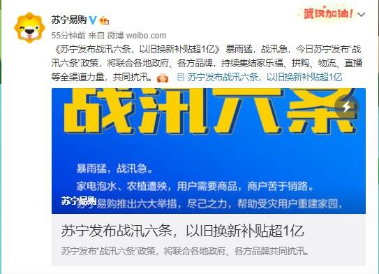 """苏宁发布""""战汛六条""""政策 集结全渠道力量抗汛_零售_电商报"""