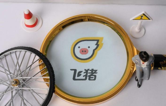 """""""飞猪任性飞""""上线首日吸引近200万人次抢券_O2O_电商报"""