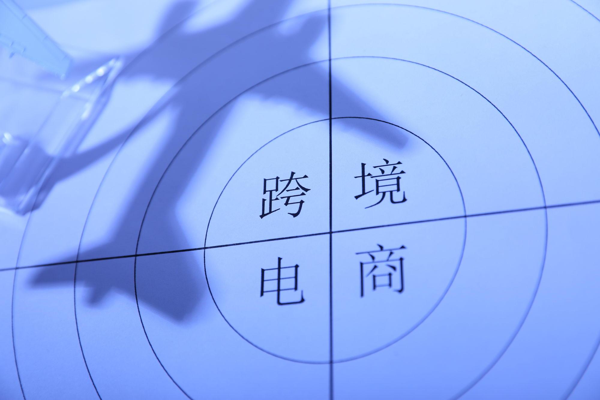 全国首家跨境贸易法庭在杭州挂牌成立_跨境电商_电商报