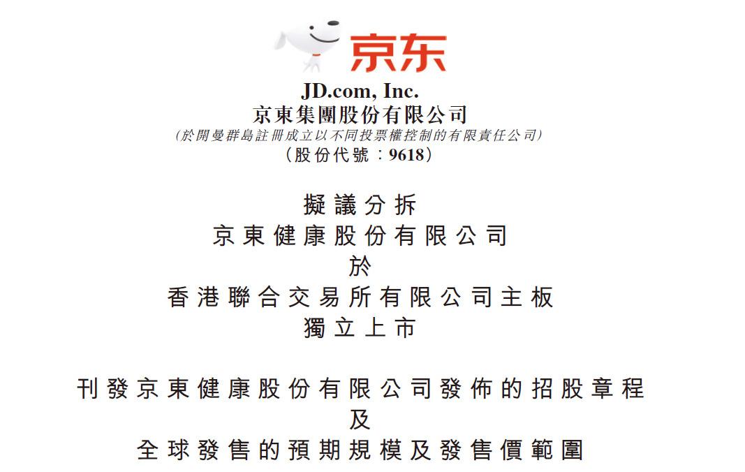京东健康发布全球发售文件:发行价每股70.58港元_零售_电商报