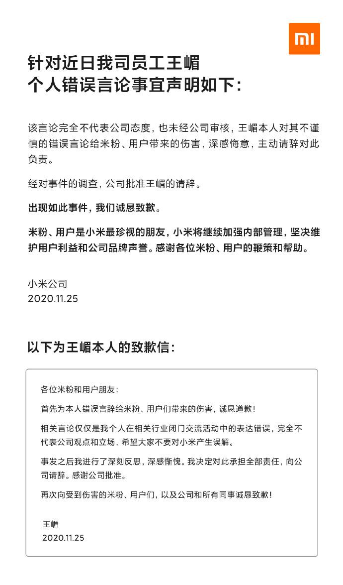 """小米致歉""""得屌丝者得天下"""" 发言人王嵋请辞_零售_电商报"""
