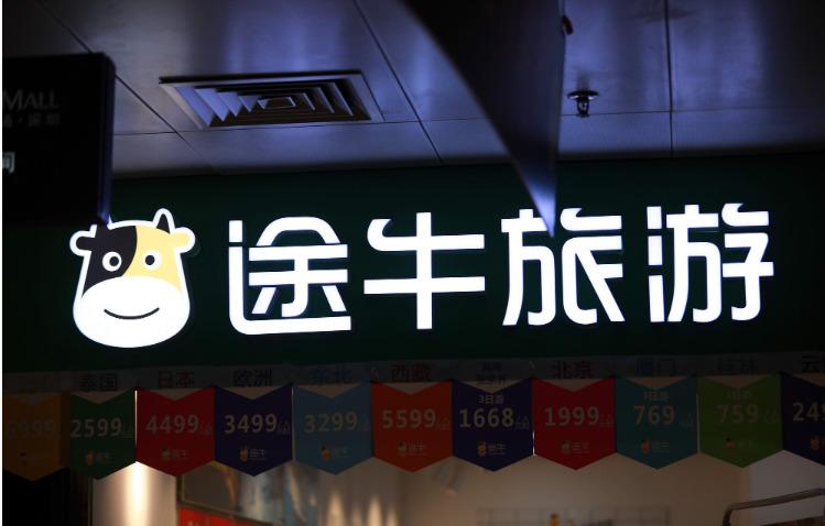 凯撒集团完成京东所持途牛股份交割 持股21.1%成第二大股东_O2O_电商报