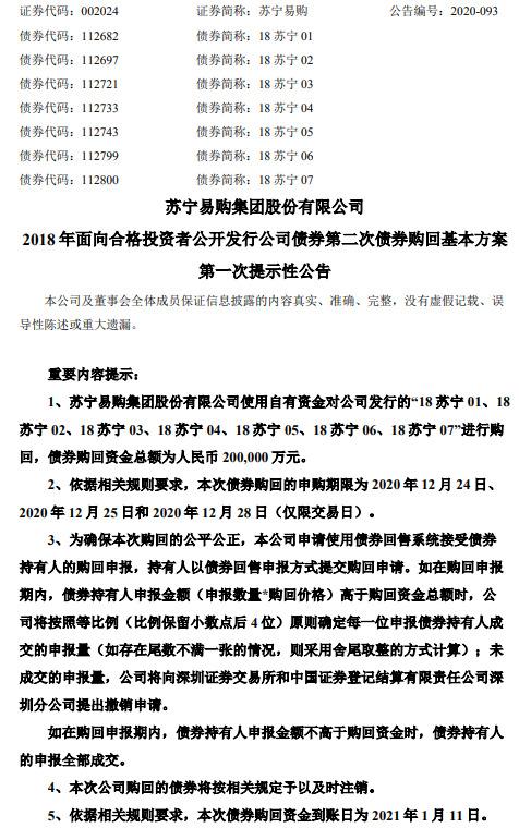 苏宁易购:使用20亿元自有资金进行债券购回_零售_电商报