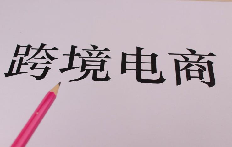 中国跨境电商交易会将于明年3月在福州举办_跨境电商_电商报