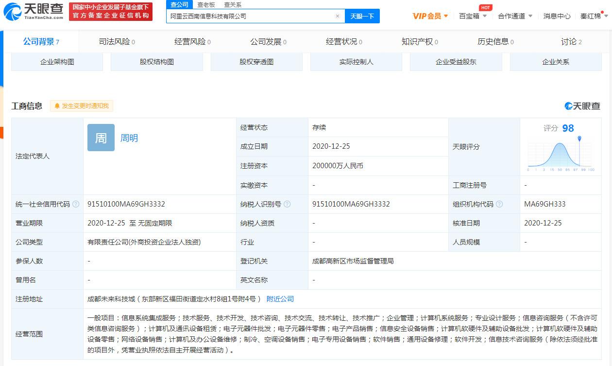 阿里云西南信息科技有限公司 注册资本20亿_B2B_电商报