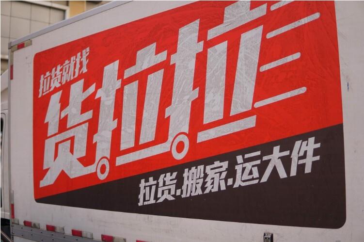 货拉拉传递29名员工虚假走访、业绩造假:跨市营业部卖力人被开除 2020年货拉拉