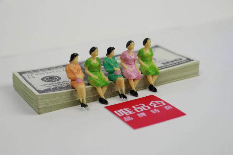 消息称唯品会已启动上市计划 最高融资20亿美元_零售_电商报