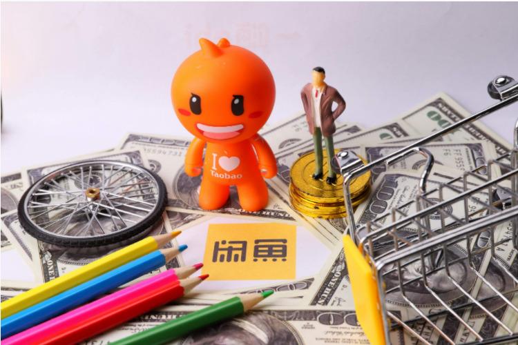阿里CCO宣布升级闲鱼智能服务 推出三大服务_零售_电商报