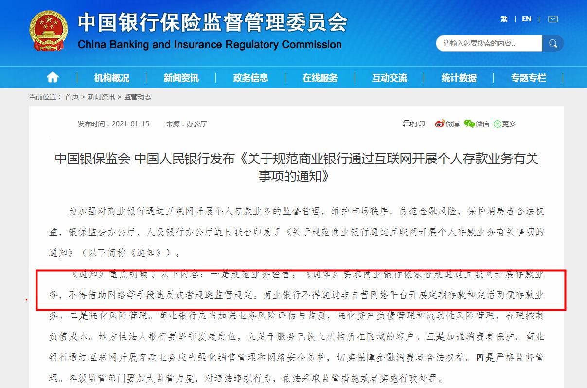 支付宝、京东金融等平台不许再卖互联网存款产品_支付_电商报