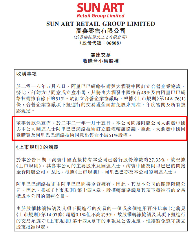 阿里巴巴向高鑫零售出售盒小马51%股权_零售_电商报