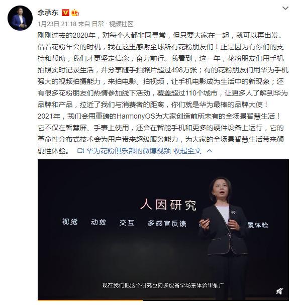 余承东:华为手机在中国顾客手机满意度6年持续第一_人物_电商报