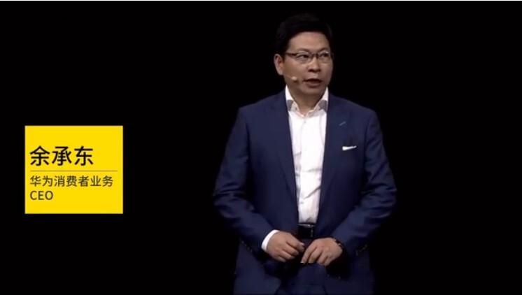传华为消费者业务CEO余承东将负责华为云与计算BG_人物_电商报