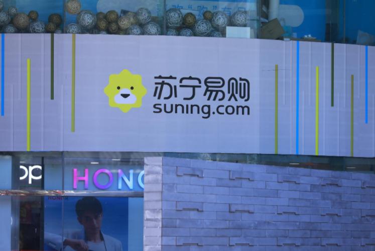 苏宁宣布云网万店组织架构和核心领导团队_零售_电商报